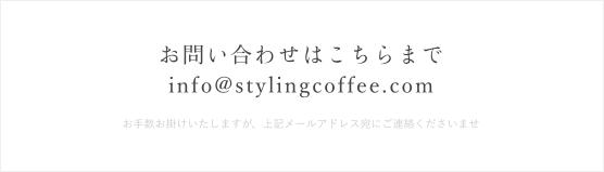 お問い合わせはこちらまで info☆stylingcoffee.com