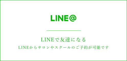 この画像には alt 属性が指定されておらず、ファイル名は bnr_line.png です